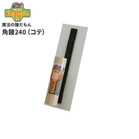 [全品10%OFF25日限定クーポン+P10倍 4H限定]魔法の鏝だもん 角鏝240 コテ ひとりで塗れるもん用/石灰製壁材/自然/天然塗り壁材/DIY/内装仕上げ材/左官/湿度調整/消臭/断熱/保湿/防カビ/塗りやすい/リフォーム/リノベーション/塗装/しっくい