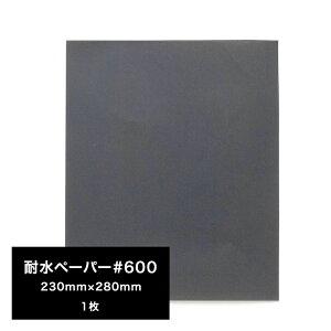 サンドペーパー 紙やすり DIY 研磨 磨く 研削 友安製作所 耐水ペーパー#600 230mm×280mm