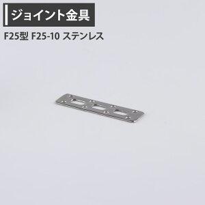 ジョイント金具 F25型 F25-10 ステンレス 【JK-F25-10-S】 [ジョイント アングル 金具 テラス金具 大工作業 DIY 連結 接合 補強 固定 多目的ツール]