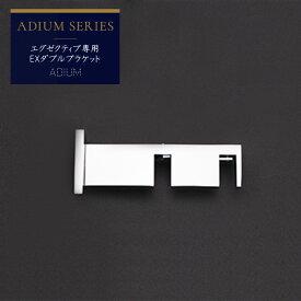 カーテンレール アイアンレール ADIUM 専用 部材 ウォールブラケット 壁ブラケット エグゼクティブ用 EXダブルブラケット
