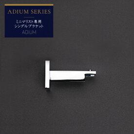 カーテンレール アイアンレール ADIUM 専用 部材 ウォールブラケット 壁ブラケット ミニマリスト用 EXシングルブラケット