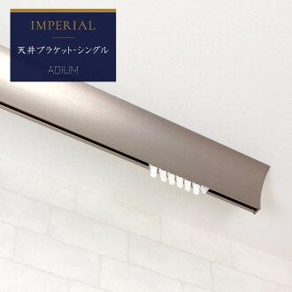 カーテンレールアイアンレールADIUMインペリアル天井ブラケット[1〜2mまで]《即納可》[高級感ラグジュアリー大人クール長寿命機能性高品質高機能ドイツ製伝統的ロイヤルホテルIMPERIALrailアディウムレールマット]