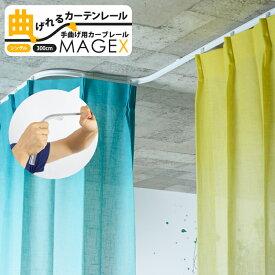 手曲げ用レール MAGEX カーテンレール 曲がる まがる マゲックス 3m[300cm]シングルセット /シルバー/アンバー/ホワイト 出窓用カーテンレール カーブレール フィッティングルーム 脱衣所の間仕切りに。