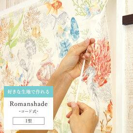 [1日限定!11%OFFクーポン配布]ローマンシェード パタパタカーテン パネルカーテン I型コード式/ 幅91〜140cm OKC5