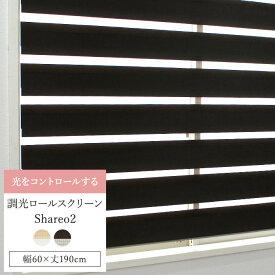 調光ロールスクリーン「シャレオ2」/既製サイズ/幅60×丈190cm [ロールカーテン スクリーン ブラインド ゼブラ 北欧 和風 おしゃれ インテリア] [メーカー直送品]《約5日後出荷》