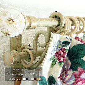[全品10%OFF×15日限定クーポン]カラーズアイアンカーテンレール用 デコレーションブラケット[装飾ブラケット]2個組/ 北欧 インテリア