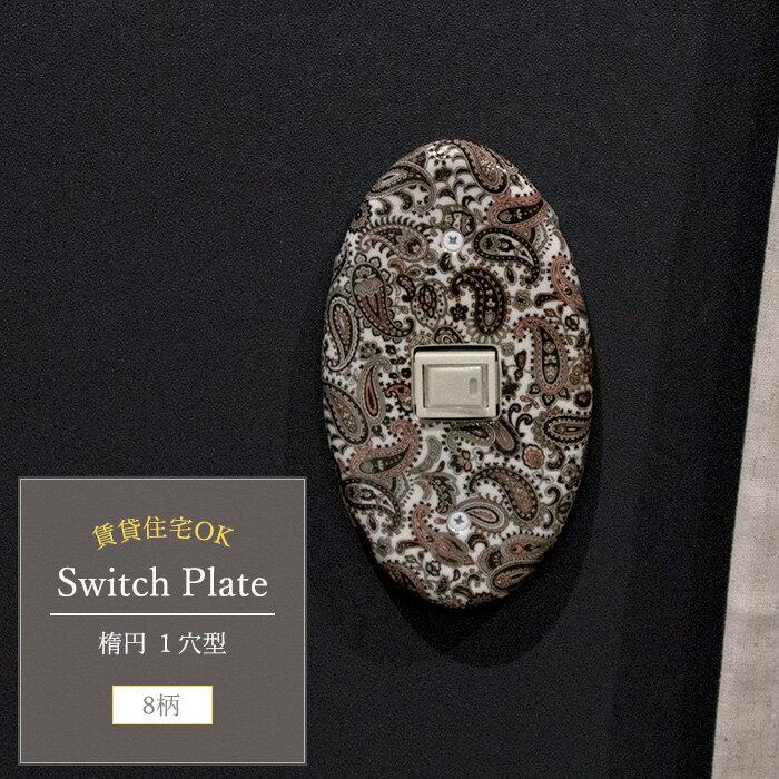 日本製 陶器のオシャレなコンセントカバー スイッチカバー 楕円1穴 1口 スイッチプレート 新8デザイン [引越し祝いや新築祝いなどのプレゼントに]