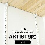 ARTISTステンレス棚柱セットブラックホワイト《即日出荷》[DIYクローゼットガチャレールガチャ柱可動棚棚]