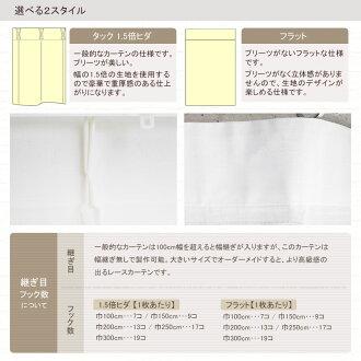 選べるカーテンスタイル