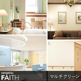 壁紙 クロス のり付き メーカー壁紙 サンゲツ sangetsu FAITH フェイス wallpaper リフォーム 張替 /マルチクリーン 《約5日後出荷》