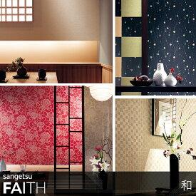 壁紙 クロス のりなし メーカー壁紙 サンゲツ sangetsu FAITH フェイス wallpaper リフォーム 張替 /和 《約5日後出荷》