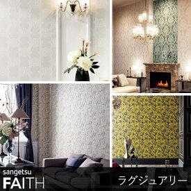 壁紙 クロス のりなし メーカー壁紙 サンゲツ sangetsu FAITH フェイス wallpaper リフォーム 張替 /ラグジュアリー 《約5日後出荷》