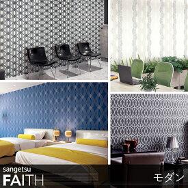 壁紙 クロス のり付き メーカー壁紙 サンゲツ sangetsu FAITH フェイス wallpaper リフォーム 張替 /モダン 《約5日後出荷》