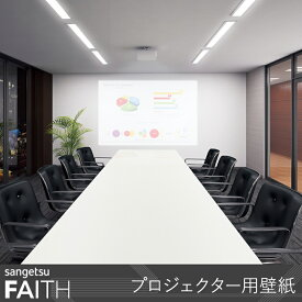 壁紙 クロス のり付き メーカー壁紙 サンゲツ sangetsu FAITH フェイス wallpaper リフォーム 張替 /プロジェクター用壁紙 《約5日後出荷》