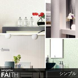壁紙 クロス のりなし メーカー壁紙 サンゲツ sangetsu FAITH フェイス wallpaper リフォーム 張替 /シンプル 《約5日後出荷》