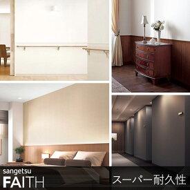 壁紙 クロス のり付き メーカー壁紙 サンゲツ sangetsu FAITH フェイス wallpaper リフォーム 張替 /スーパー耐久性 《約5日後出荷》