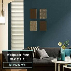壁紙 クロス のり付き サンゲツ sangetsu FINE ファイン 壁紙 クロス wallpaper 簡単 リフォーム DIY 張替 バックペーパー/抗アレルゲン《約5日後出荷》