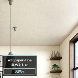 壁紙 クロス のり付き サンゲツ sangetsu FINE ファイン 壁紙 クロス wallpaper 簡単 リフォーム DIY 張替 バックペーパー/天井《約5日後出荷》