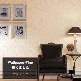 壁紙 クロス のりなし サンゲツ sangetsu FINE ファイン 壁紙 クロス wallpaper 簡単 リフォーム DIY 張替 バックペーパー/クラシック《約5日後出荷》