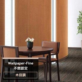 壁紙 クロス のり付き サンゲツ sangetsu FINE ファイン 壁紙 クロス wallpaper 簡単 リフォーム DIY 張替 バックペーパー/不燃認定木目《約5日後出荷》