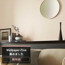 壁紙 クロス のり付き サンゲツ sangetsu FINE ファイン 壁紙 クロス wallpaper 簡単 リフォーム DIY 張替 バックペーパー/織物《約5日後出荷》