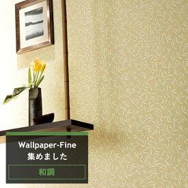 壁紙 クロス のりなし サンゲツ sangetsu FINE ファイン 壁紙 クロス wallpaper 簡単 リフォーム DIY 張替 バックペーパー/和《約5日後出荷》