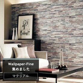 壁紙 クロス のりなし サンゲツ sangetsu FINE ファイン 壁紙 クロス wallpaper 簡単 リフォーム DIY 張替 バックペーパー/レンガ/木目調《約5日後出荷》