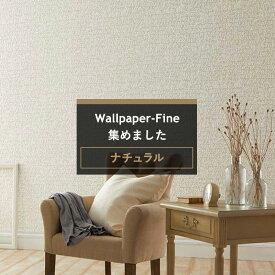 壁紙 クロス のりなし サンゲツ sangetsu FINE ファイン 壁紙 クロス wallpaper 簡単 リフォーム DIY 張替 バックペーパー/ナチュラル《約5日後出荷》