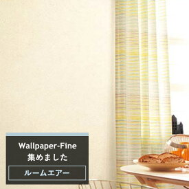 壁紙 クロス のり付き サンゲツ sangetsu FINE ファイン 壁紙 クロス wallpaper 簡単 リフォーム DIY 張替 バックペーパー/ルームエアー《約5日後出荷》