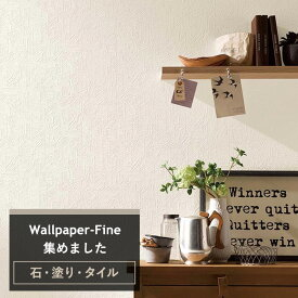 壁紙 クロス のり付き サンゲツ sangetsu FINE ファイン 壁紙 クロス wallpaper 簡単 リフォーム DIY 張替 バックペーパー/石塗タイル/漆喰/しっくい《約5日後出荷》