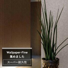 壁紙 クロス のりなし サンゲツ sangetsu FINE ファイン 壁紙 クロス wallpaper 簡単 リフォーム DIY 張替 バックペーパー/スーパー耐久性《約5日後出荷》