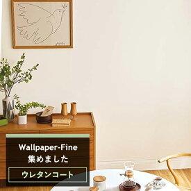 壁紙 クロス のりなし サンゲツ sangetsu FINE ファイン 壁紙 クロス wallpaper 簡単 リフォーム DIY 張替 バックペーパー/ウレタンコート《約5日後出荷》