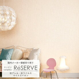 壁紙 クロス のり付き メーカー壁紙 sangetsu サンゲツ ReSERVE リザーブ wallpaper リフォーム 張替 /抗アレル マインスイオン《約5日後出荷》