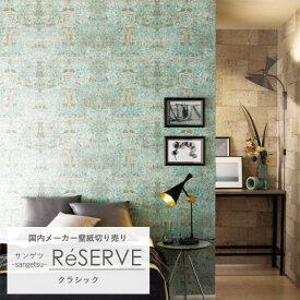 壁紙 クロス のりなし メーカー壁紙 sangetsu サンゲツ ReSERVE リザーブ wallpaper リフォーム 張替 /クラシック《約5日後出荷》