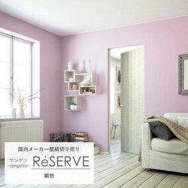 壁紙 クロス のり付き メーカー壁紙 sangetsu サンゲツ ReSERVE リザーブ wallpaper リフォーム 張替 /織物《約5日後出荷》