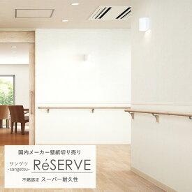 壁紙 クロス のりなし メーカー壁紙 sangetsu サンゲツ ReSERVE リザーブ wallpaper リフォーム 張替 /不燃認定 スーパー耐久性《約5日後出荷》