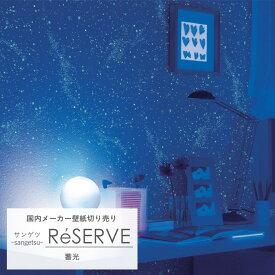 壁紙 クロス のり付き メーカー壁紙 sangetsu サンゲツ ReSERVE リザーブ wallpaper リフォーム 張替 /蓄光《約5日後出荷》