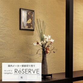 壁紙 クロス のりなし メーカー壁紙 sangetsu サンゲツ ReSERVE リザーブ wallpaper リフォーム 張替 /和《約5日後出荷》