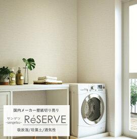 壁紙 クロス のり付き メーカー壁紙 sangetsu サンゲツ ReSERVE リザーブ wallpaper リフォーム 張替 /吸放湿 通気性 珪藻土《約5日後出荷》