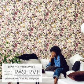 壁紙 クロス のり付き メーカー壁紙 sangetsu サンゲツ ReSERVE リザーブ wallpaper リフォーム 張替 /process#100 Pick Up Wallpaper《約5日後出荷》