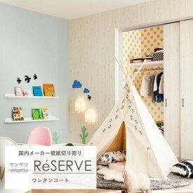 壁紙 クロス のりなし メーカー壁紙 sangetsu サンゲツ ReSERVE リザーブ wallpaper リフォーム 張替 /ウレタンコート《約5日後出荷》
