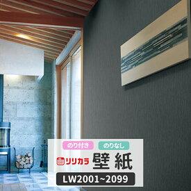 壁紙 クロス カタログ メーカー のり付き のりなし リリカラ Will ウィル LW2001〜LW2099