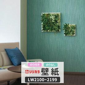 壁紙 クロス カタログ メーカー のり付き のりなし リリカラ Will ウィル LW2100〜LW2199