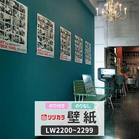 壁紙 クロス カタログ メーカー のり付き のりなし リリカラ Will ウィル LW2200〜LW2299
