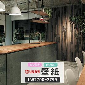 壁紙 クロス カタログ メーカー のり付き のりなし リリカラ Will ウィル LW2700〜LW2799