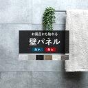壁 パネル バスパネル ウォールデコッシュ シール 浴室パネル 壁 材 内装 板 防水パネル 壁紙 パネル ウォールパネル …