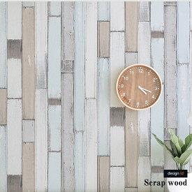 [全品10%OFF×25日限定クーポン]壁紙 クロス 輸入壁紙 インポート壁紙 おしゃれ フリース 不織布 はがせる 張り替え 補修 幅53cm×10m 1巻 Scrap wood スクラップウッド