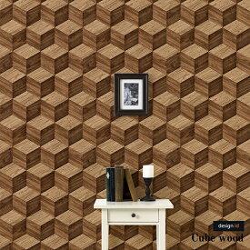 [全品10%OFF×25日限定クーポン]壁紙 クロス 輸入壁紙 インポート壁紙 おしゃれ フリース 不織布 はがせる 張り替え 補修 幅53cm×10m 1巻 Cube wood キューブウッド