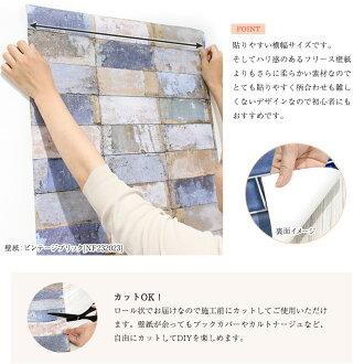 壁紙クロス輸入壁紙インポート壁紙おしゃれフリース不織布はがせる張り替え補修幅53cm×10m1巻Akeアケ