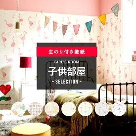 壁紙 クロス DIY おしゃれ 子供部屋 キッズルーム フラミンゴ 鳥 バード ハート ネコ ねこ 猫 ハイヒール 靴 パンプス 花 花柄 フラワー ストライプ 虹 雲 くも レインボー くま カモ ピンク のり付き 子供部屋 女の子セレクション JQ